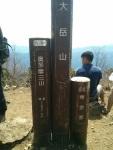 Ōdake summit.